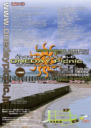 oneday picnic 2010