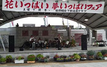 下関緑化祭 2010