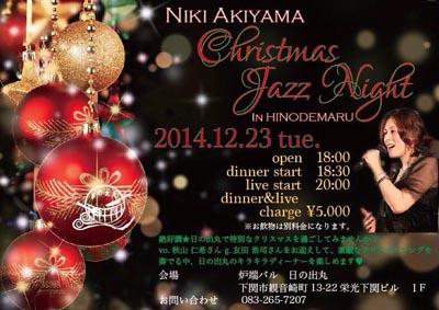 日の出丸 Jazz Live