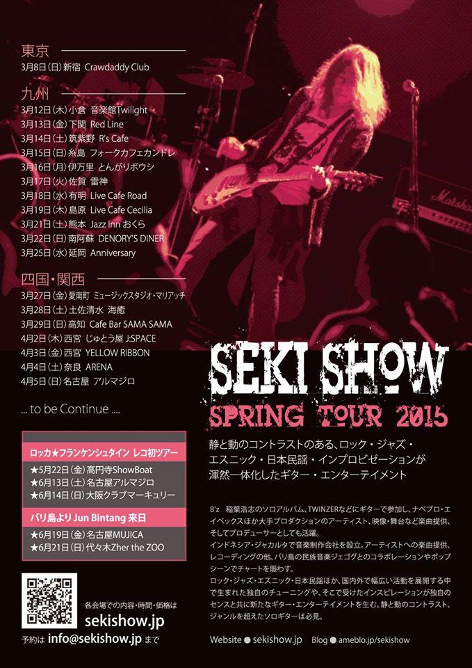 seki-show 2015