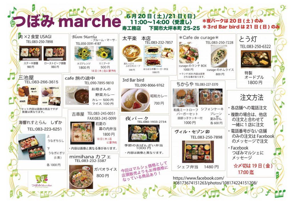 つぼみmarche20200620