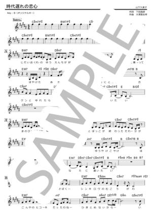 「時代遅れの恋心」メロディー譜(コード付き)