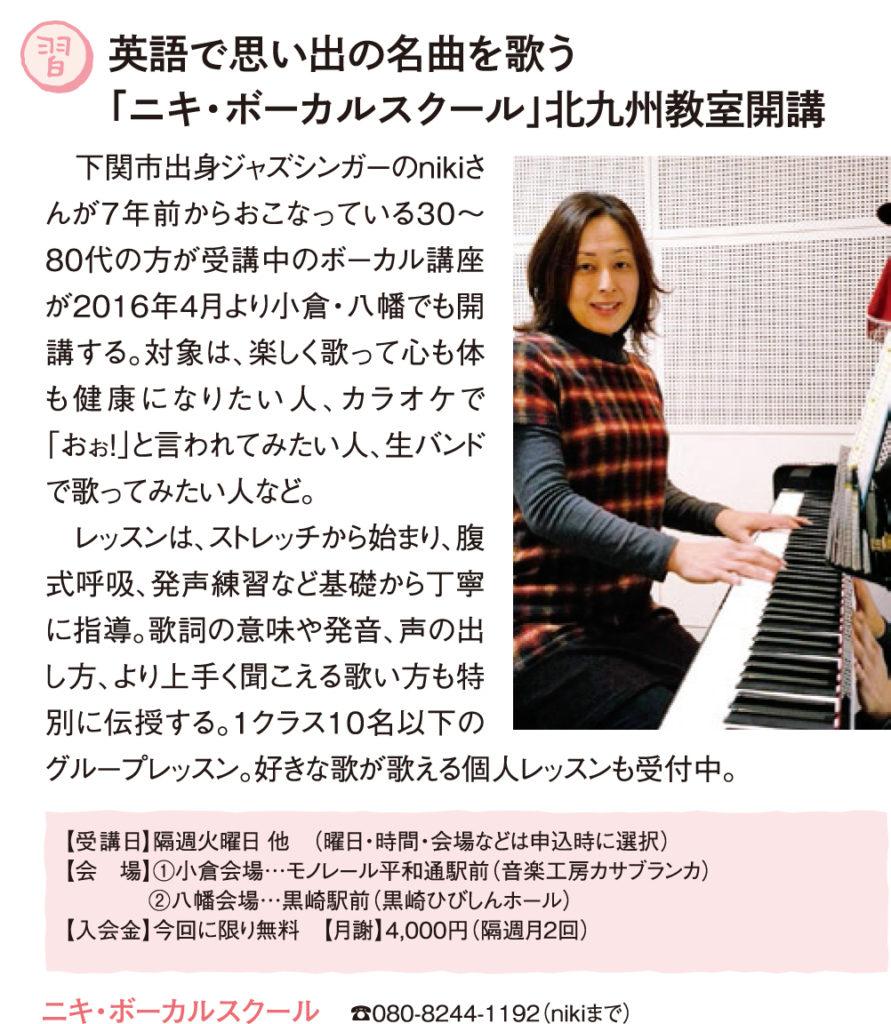 ニキ・ボーカルスクール 北九州教室